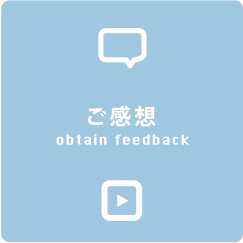 ご感想 obtain feedback